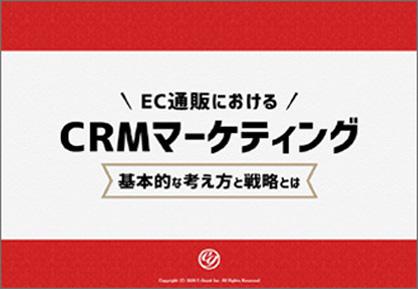 通販CRMラボ監修お役立ち資料無料ダウンロード!